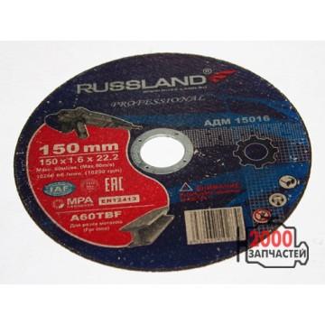 круг отрезной диск 150x1.6x22мм