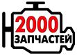 2000 Запчастей
